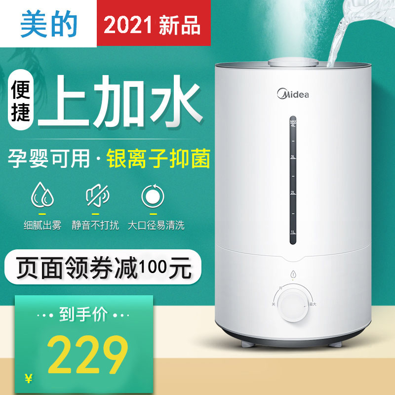 Beauty humidifier, home mute bedroom, pregnant woman, baby cleaning, air mist, air conditioning room spray small.