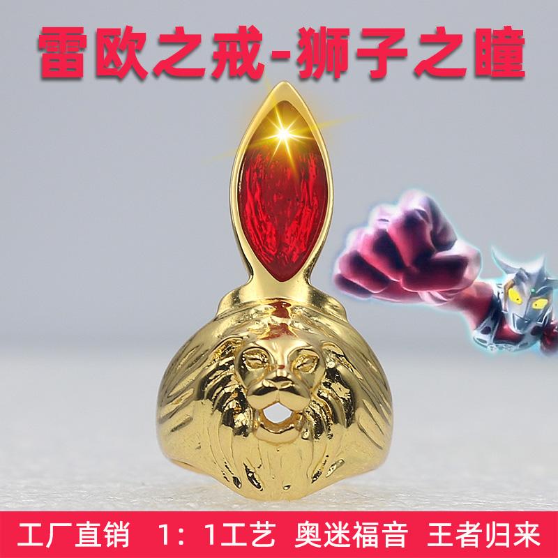 Altman ace transfiguration lions pupil Wandai animation Leo ring mens Korean version sterling silver fashion personality