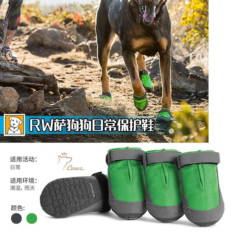 美国RW拉夫威尔宠物狗狗萨米特日常保护鞋子透气防潮大中小型犬用