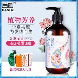 玫瑰植物按摩精油全身通经络面部肩颈背部护肤刮痧推油美容院正品图片
