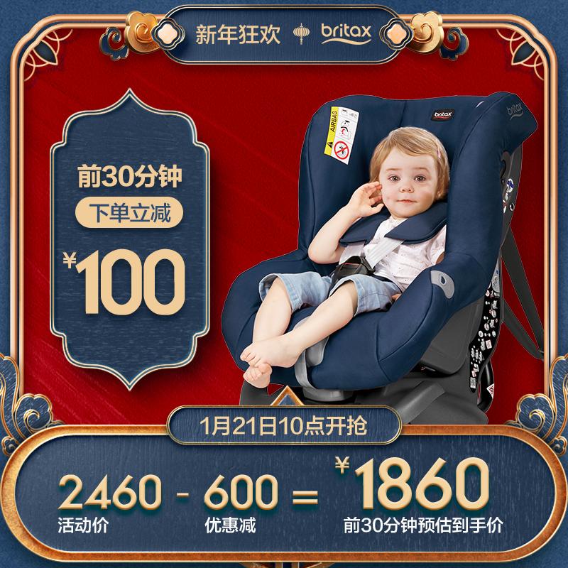 britax头等舱宝宝安全0-4岁座椅