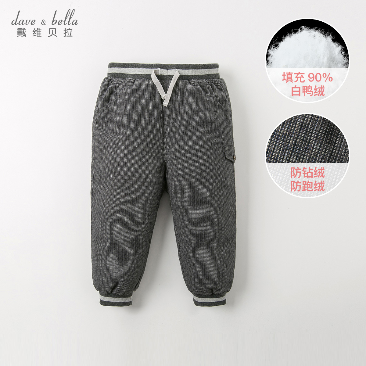 davebella戴维贝拉冬季白鸭绒男童羽绒裤宝宝儿童加厚裤子外穿
