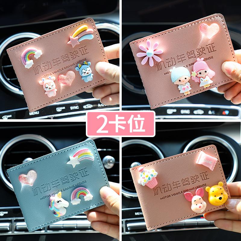 汽车驾驶证皮套卡通驾照保护套女个性创意可爱机动车行驶证一体包