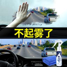 防雾剂汽车挡风玻璃长效车用除雾车内用品大全车窗去起雾防雨喷剂