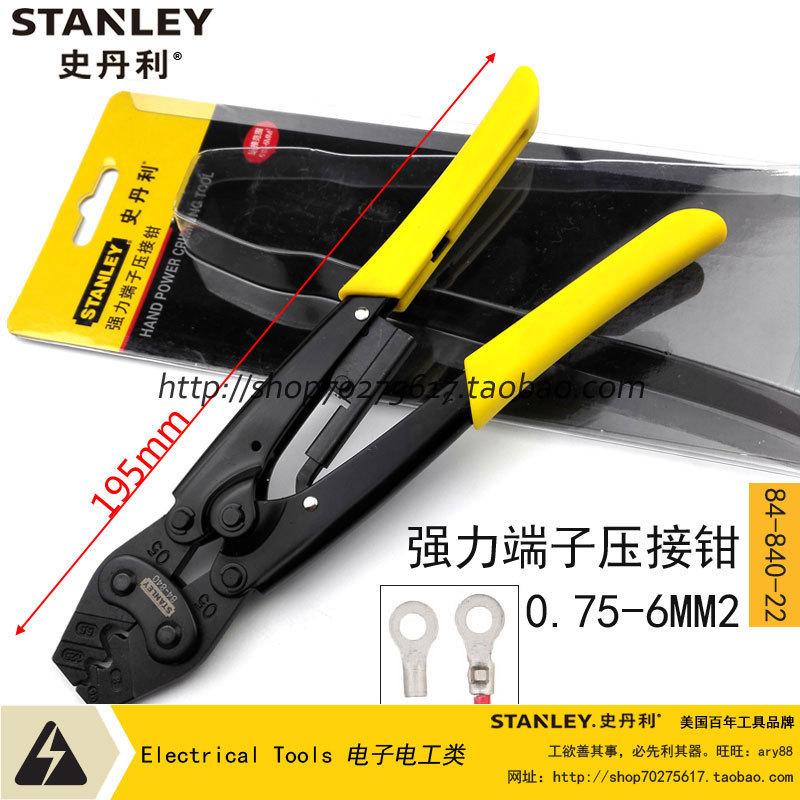 史丹利 强力端子压接钳 压线钳  压接范围0.75-6mm2 84-840-22
