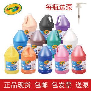 美国Crayola绘儿乐1加仑可水洗颜料 儿童幼儿早教专用大桶54-2128