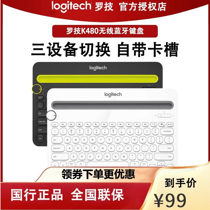 罗技k480无线蓝牙键盘ipad苹果air2平板安卓iphone手机通用99元