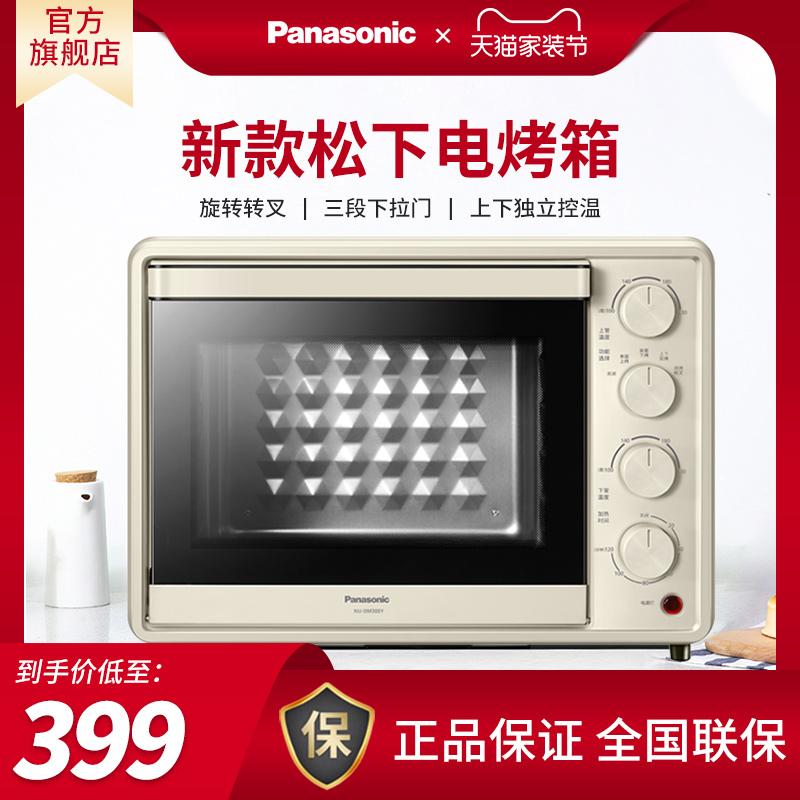 松下dm300家用烘焙小型30l电烤箱评价如何