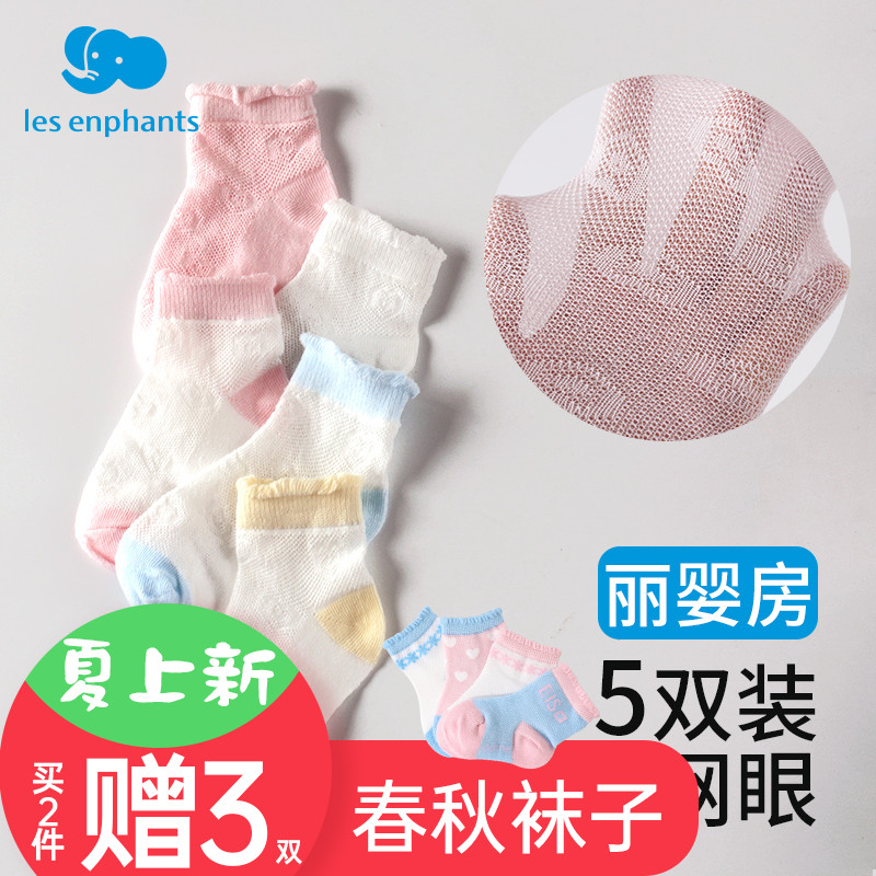 Baby socks, baby socks, baby socks, baby socks, thin spring and autumn socks, 0-1-3-5 years old, thin summer mesh socks