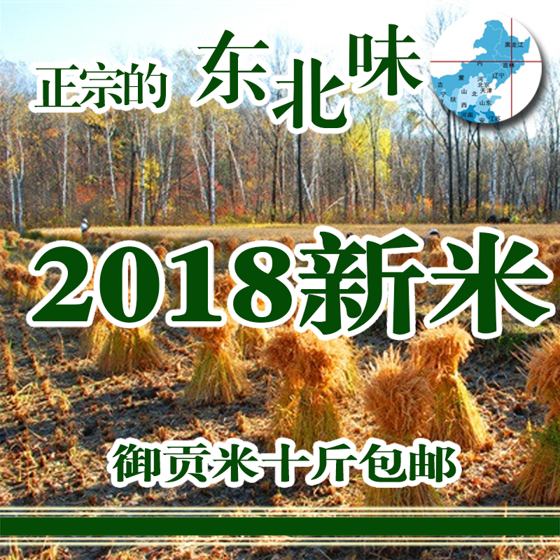 2018年新米上市 吉林舒兰大米御贡新米 贡米生态农场直供十斤包邮