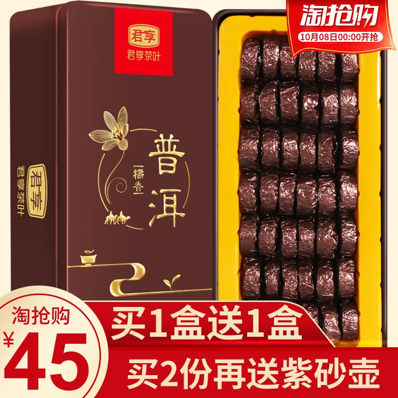 买1送1共500g糯米香普洱茶小沱茶云南熟茶小茶饼坨糯香君享黑茶叶