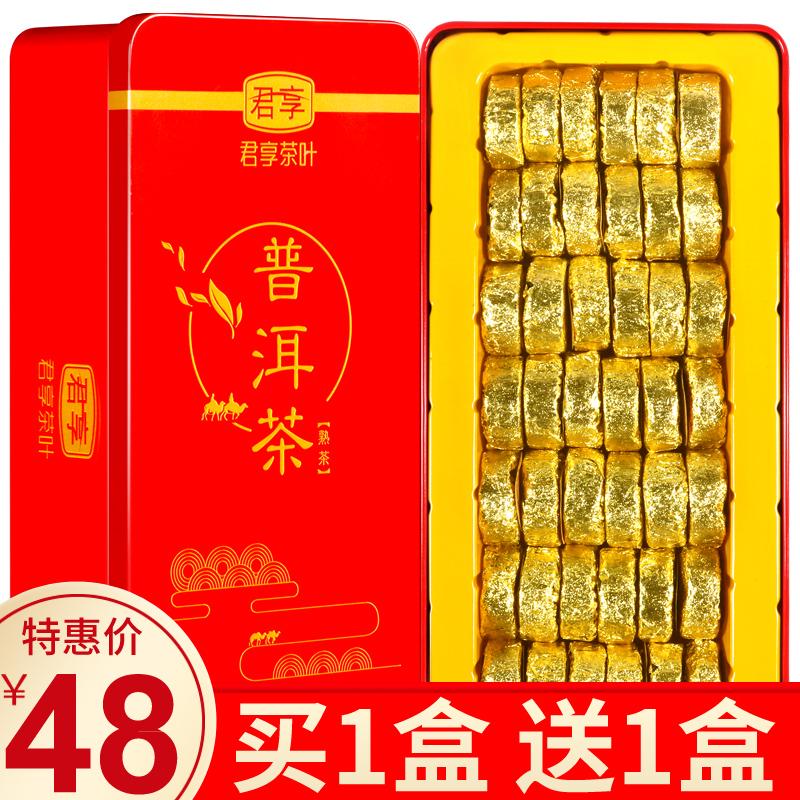 2盒共500克云南普洱茶熟茶小沱茶叶小粒装罐装黑茶饼礼盒装小青柑