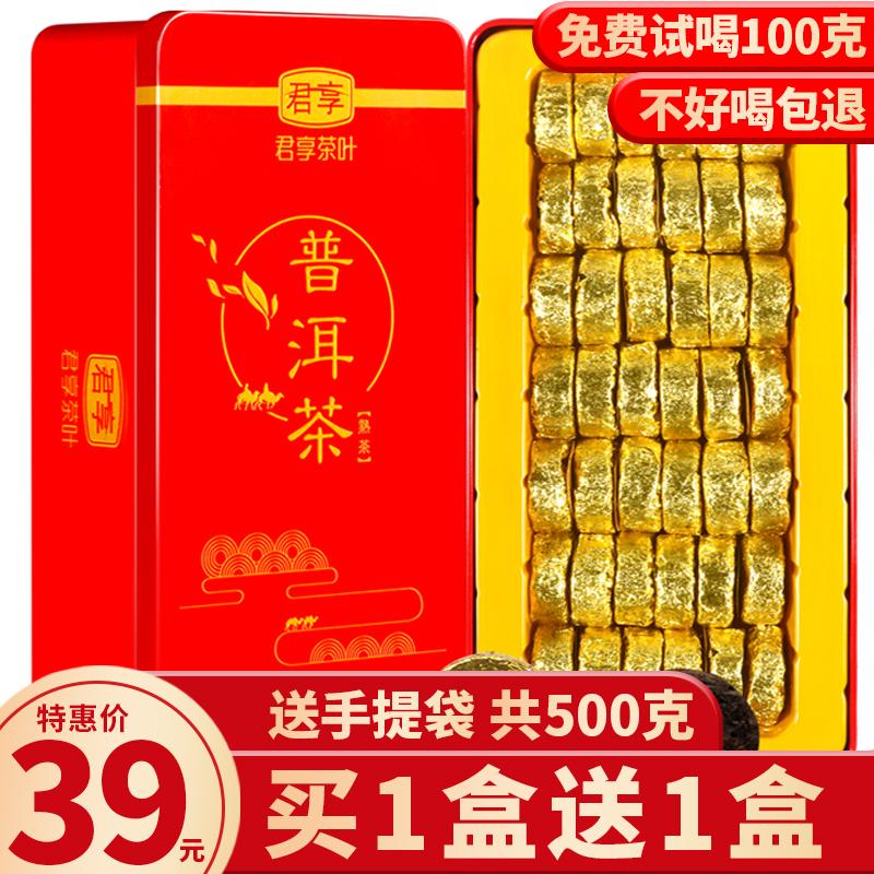 2盒共500克云南普洱茶熟茶小沱茶...