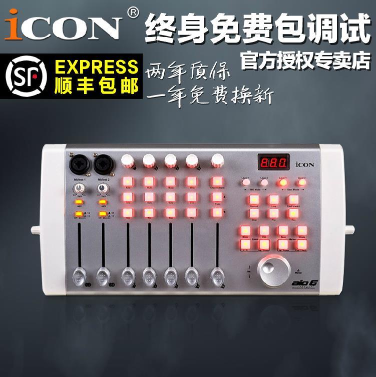 美国艾肯ICON aio6usb专业USB声卡 录音6进6出电脑K歌外置声卡