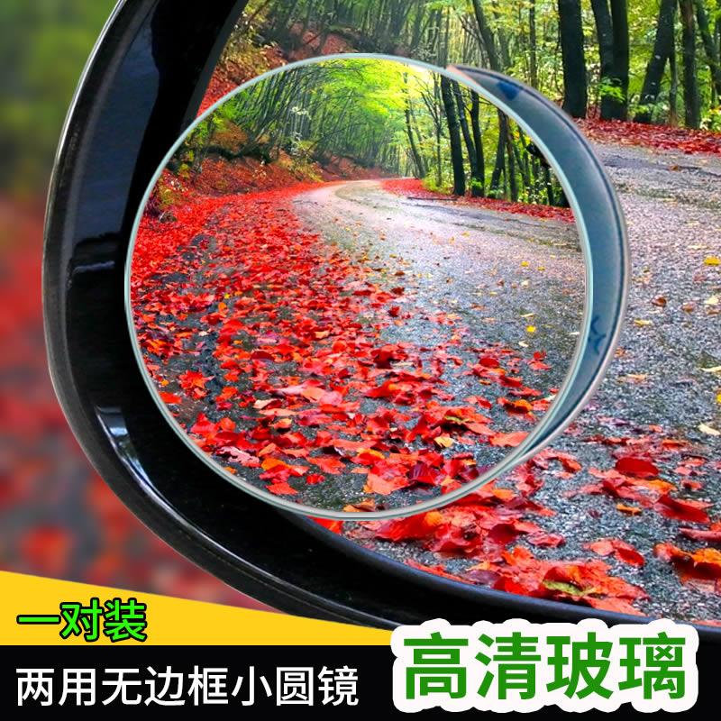 Автомобиль за кормой круговая зеркало выпуклое зеркало вид сзади слепой площадь помощь отражающий слепой точка 360 градусный поворот бесконечный ультра-прозрачное hd