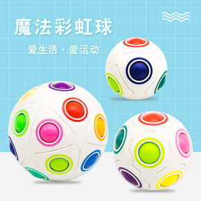 魔域文化儿童益智玩具魔法减压彩虹球智力魔方创意手指异形足球