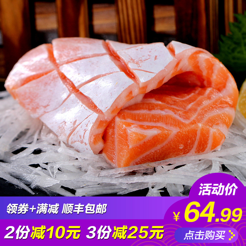 进口冰鲜三文高脂鱼腩250g新鲜生三纹鱼片纯鱼腩日料海鲜水产包邮