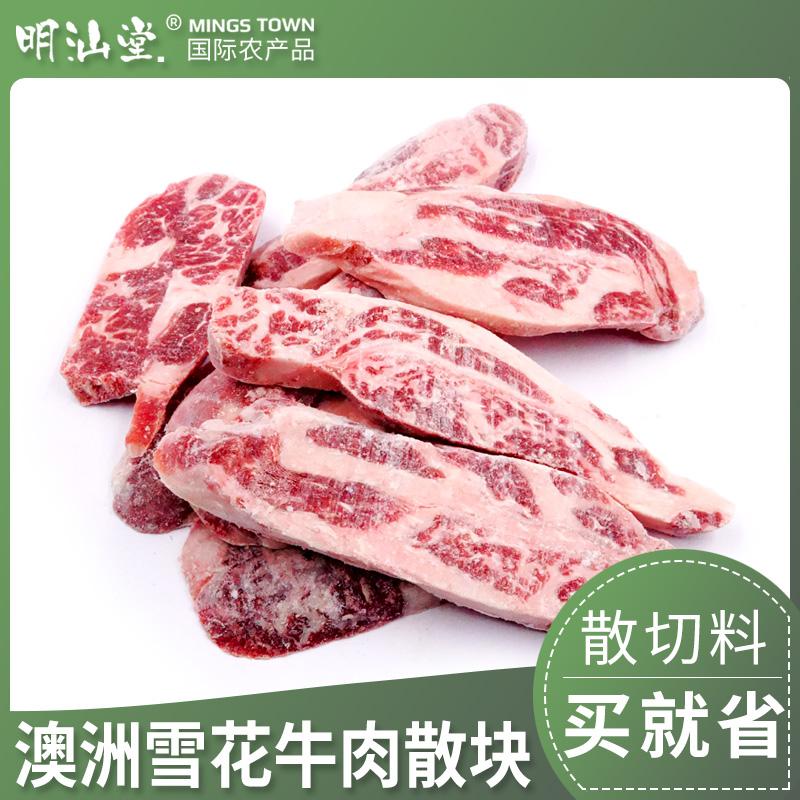 明汕堂 雪花牛小排C级 澳洲进口牛排边角料 冷冻牛肉 可炒肉丝1kg限时抢购
