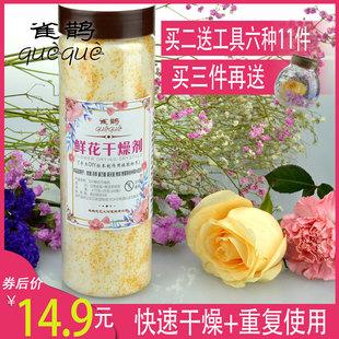 雀鹊鲜花干燥剂硅胶粉玫瑰干燥干花