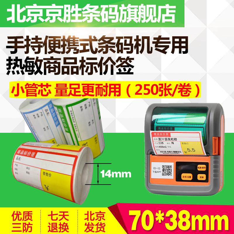 热敏价签纸超市便利店货架标签精臣B3便携式机价格标商品标价签纸