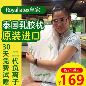领5元券购买泰国皇家royal latex天然乳胶枕头
