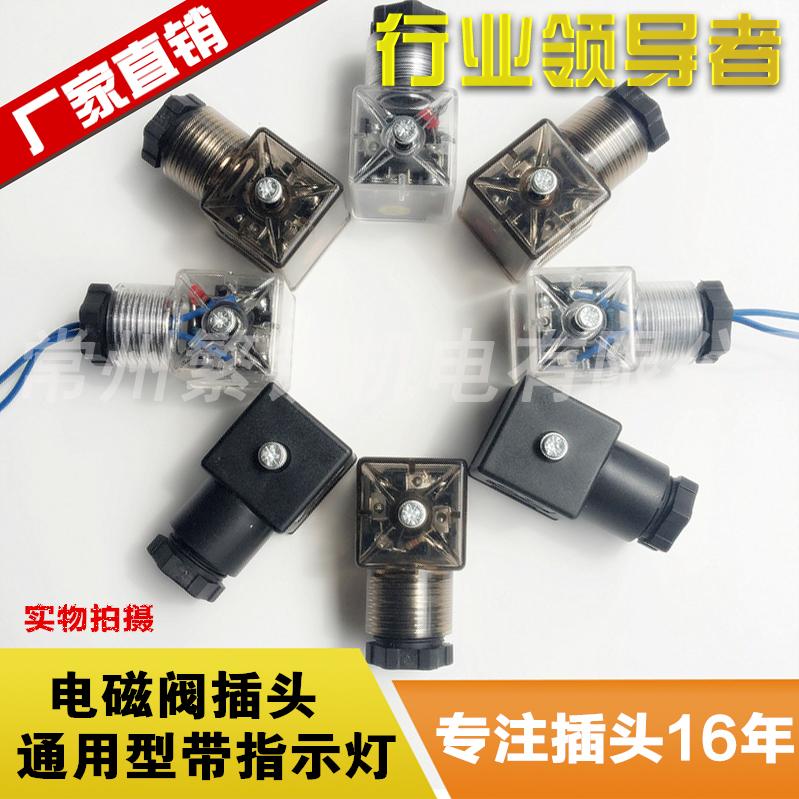 Сейчас в надичии с пальцем индикатор прозрачный штекер гидравлическое давление электромагнитный клапан катушка штекер электромагнитный железо электропроводка коробка 24V220V110