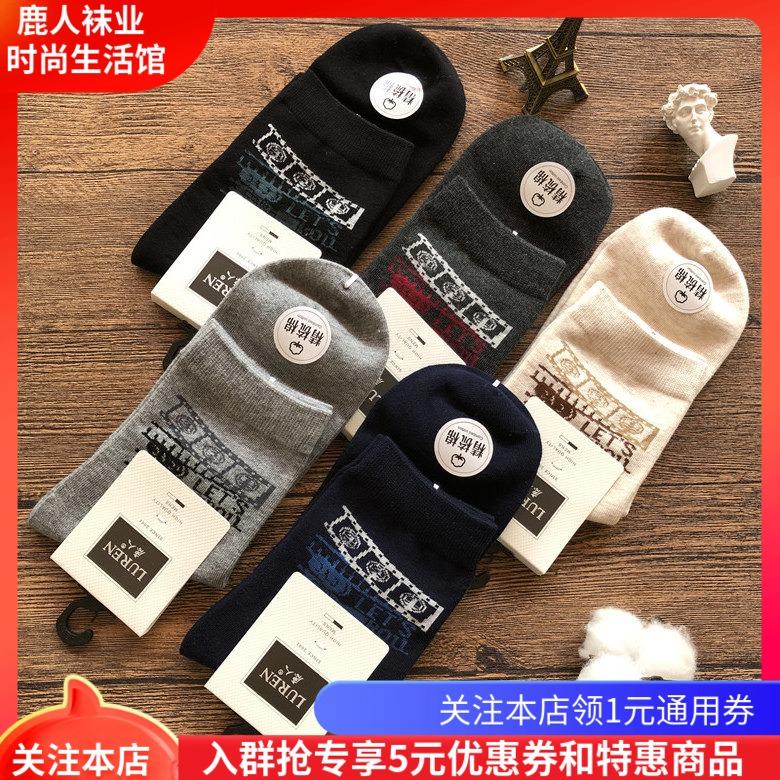 5双包邮鹿人男袜春秋新款男士棉线弹力袜子中筒提花袜子7011(非品牌)
