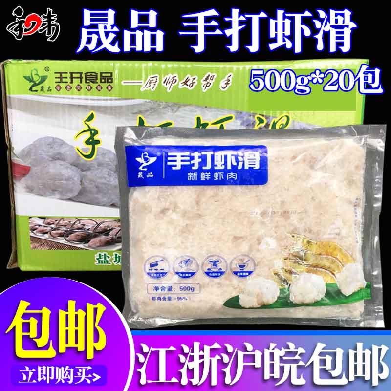 晟品手打青虾滑500g*20包 新鲜虾肉豆捞火锅海底捞食材虾滑大包装