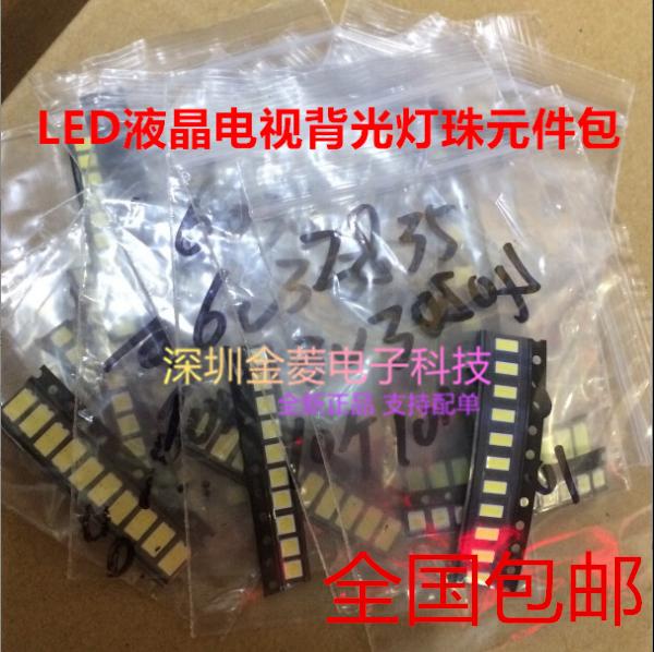包邮 常用液晶电视背光灯珠 LED元件包 3030 2835 17种TV专用背光
