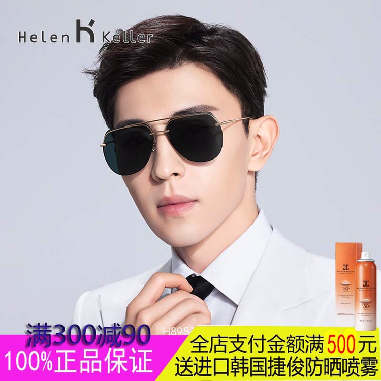 Helen Keller color changing myopia Sunglasses New style retro double beam mens high definition polarized driving sunglasses 8951