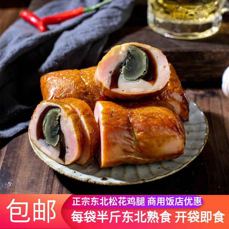 松花鸡腿肠250g*5袋东北特产松花皮蛋肠卤味鸡腿变蛋零食小吃熟食