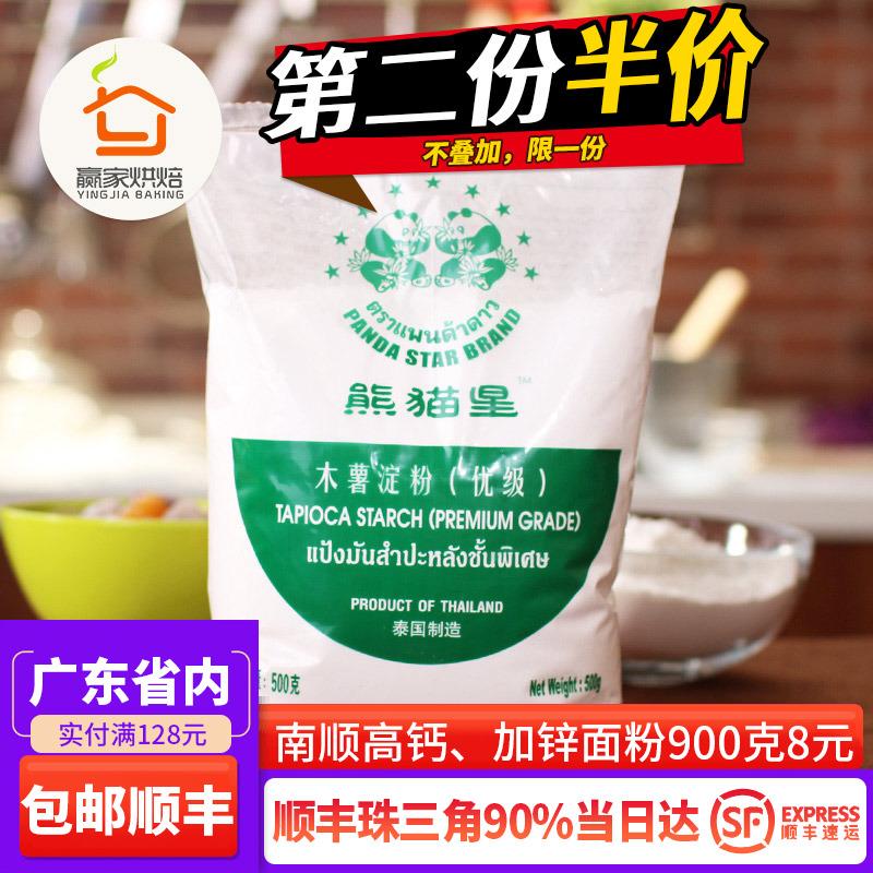 泰国进口熊猫星 木薯粉 芋圆粉木薯淀粉生粉芋圆原料500g 包邮