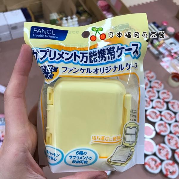 日本芳珂Fancl轻巧多格携带盒药盒食品药品盒密封无毒本土版券后42.00元