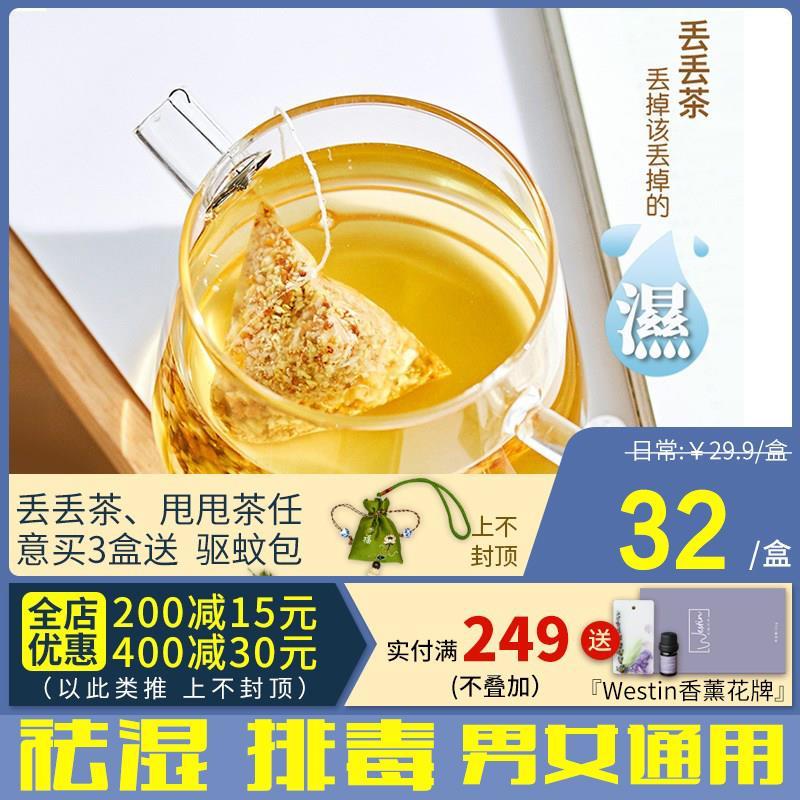 神器茶叶老人栀子茯苓茶网红芡实热销0件限时秒杀