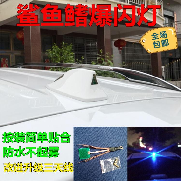 专用丰田RAV4改装鲨鱼鳍天线汽车装饰配件带收音LED爆闪灯原车色