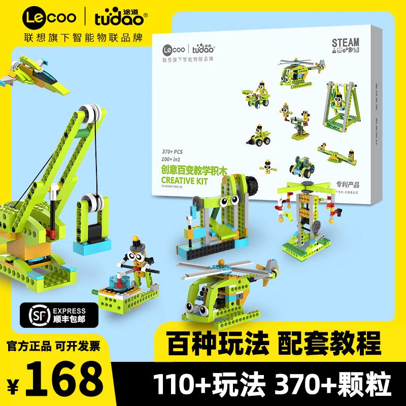 途道tudao 创意百变教学积木儿童齿轮拼装玩具益智积木