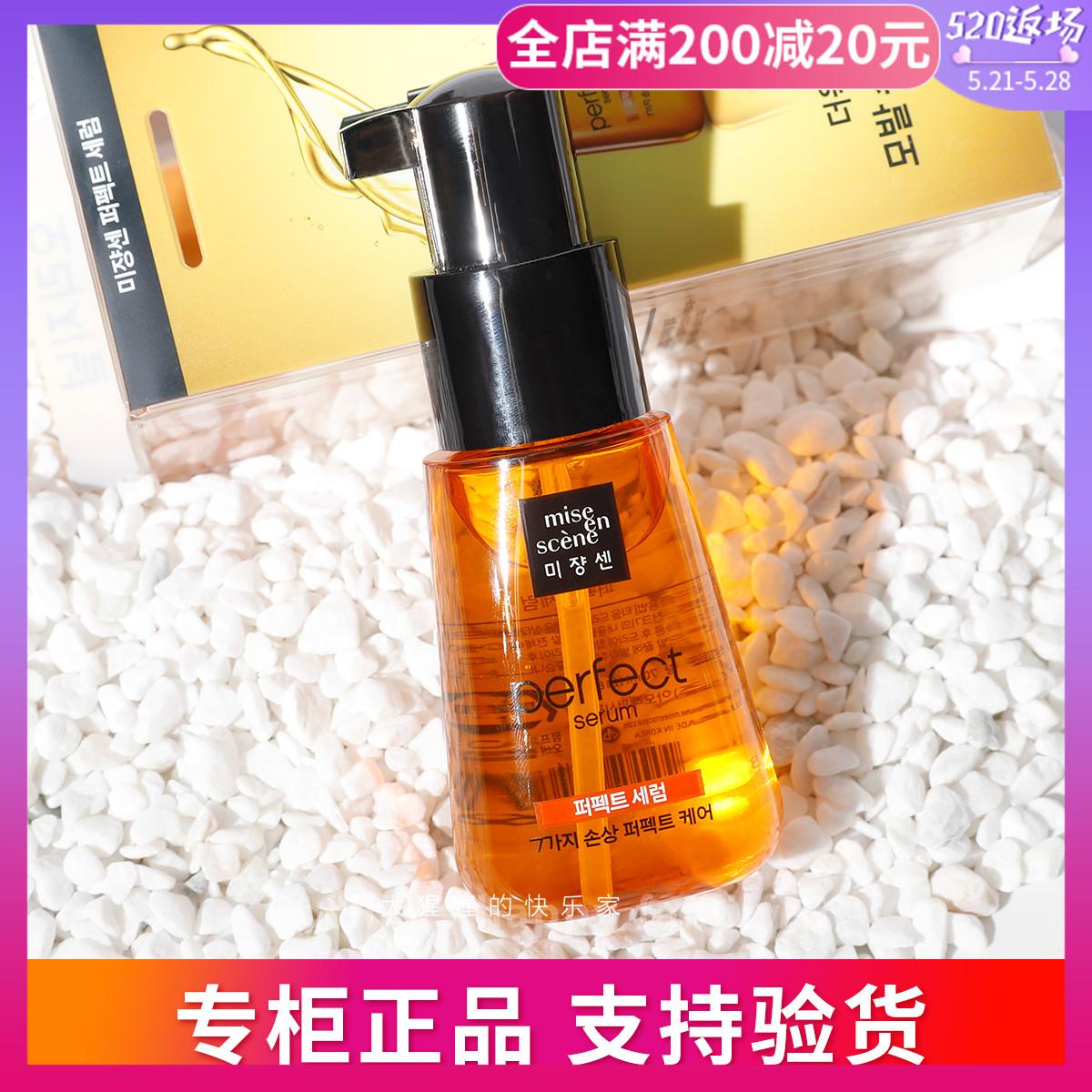 韩国爱茉莉护发精油修复干枯头发防毛躁柔顺卷发烫染受损精油发油图片
