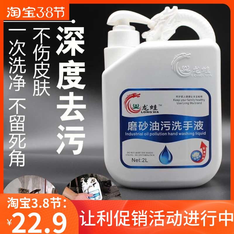 重工高效去重油污磨砂洗手液膏印刷油墨汽修机油黑手工人洗手液