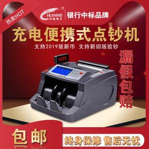 【领券】川唯t15充电便携2020验钞机