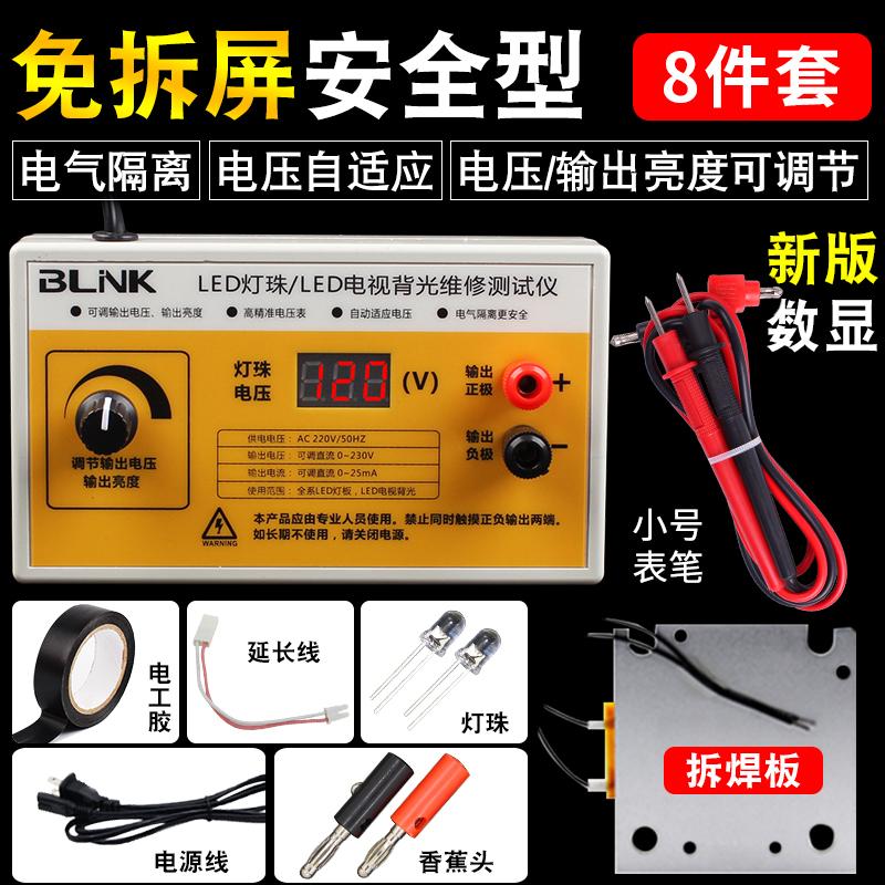 液晶电视LED背光测试仪检修LED灯条灯珠灯管维修光源检测仪工具
