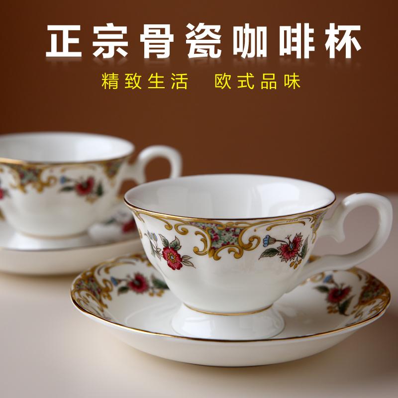 歐式骨瓷咖啡杯套裝 陶瓷咖啡杯碟 英式紅茶杯 歐式咖啡杯