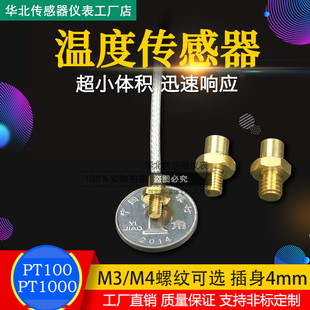 M3铜螺丝铂热电阻M4螺纹温度传感器探头PT1000防水3D打印机 PT100