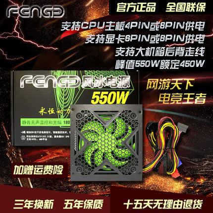 包邮风冰550W台式电脑主机电源走背线额定450W静音防雷电脑电源