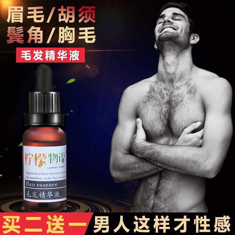 胡须生长液浓密男毛发增长液胡子鬓角胸毛发际线增毛膏眉毛增长液