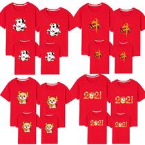 2021生肖牛年亲子装一家三口短袖t恤红色本命年新年全家活动服装