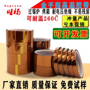 金手指耐高温胶带聚酰亚胺胶纸茶色手机维修绝缘隔热PI膜电池防焊