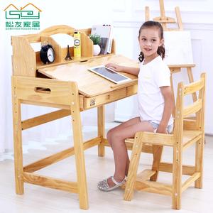 松友儿童学习桌椅套装写字桌家用可升降儿童书桌小学生课桌全实木