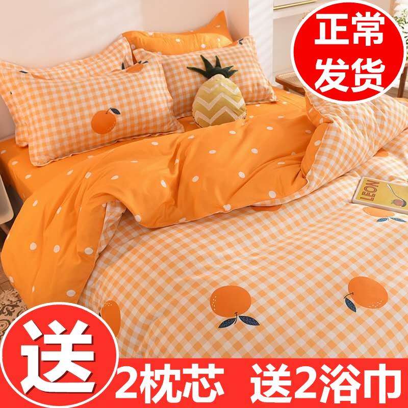 ins风水洗棉床上用品四件套被套床单人学生宿舍被子秋冬季三件套4