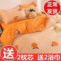 新品2020水星家纺猫感法兰绒暖绒四件套北欧风床上用品亚维迪尼
