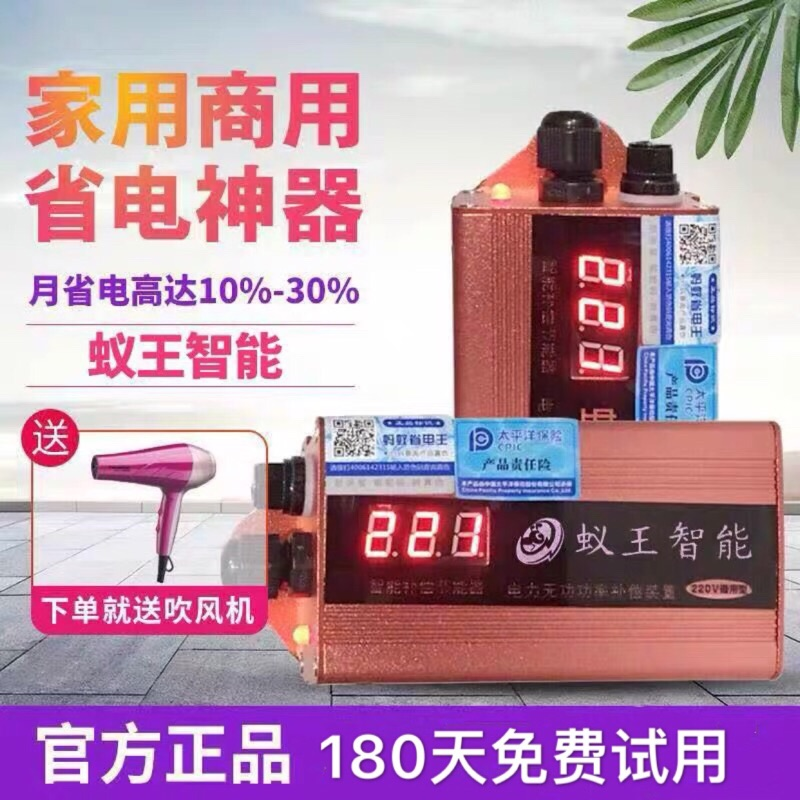 Ant power saving King Ant King intelligent high power energy saving appliances household and commercial power saving magic device 2019 new energy saving King